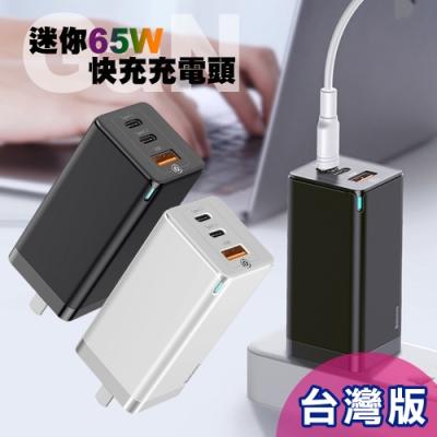 Baseus GaN迷你氮化鎵65W快充 2C1A筆電 平板手機共用的快充充電器 台灣版