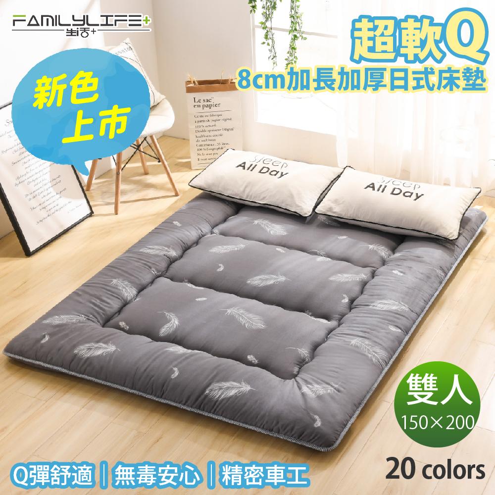 【FL生活+】日式加厚8cm雙人床墊(150*200cm)(FL-109)