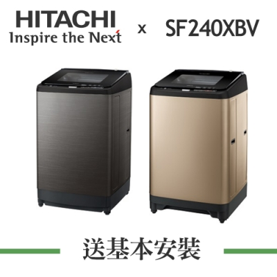 HITACHI日立 24KG 變頻直立式洗衣機 SF240XBV
