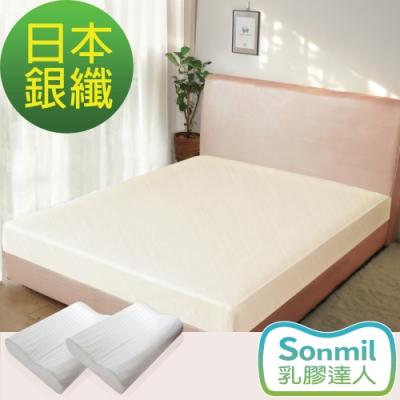 Sonmil乳膠床墊 雙人5尺5m乳膠床墊+乳膠枕(2入)超值組-銀纖維永久殺菌除臭型