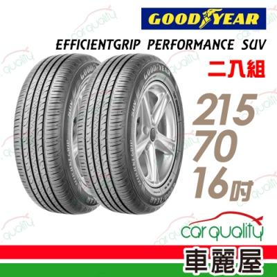 【固特異】EFFICIENTGRIP PERFORMANCE SUV EPS 舒適休旅輪胎_二入組_215/70/16