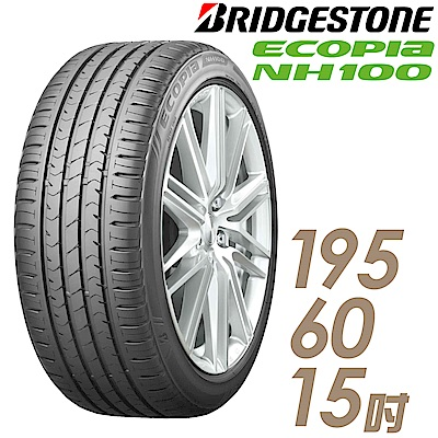 【普利司通】ECOPIA NH100小資族輪胎 195/60/15吋(NH100)