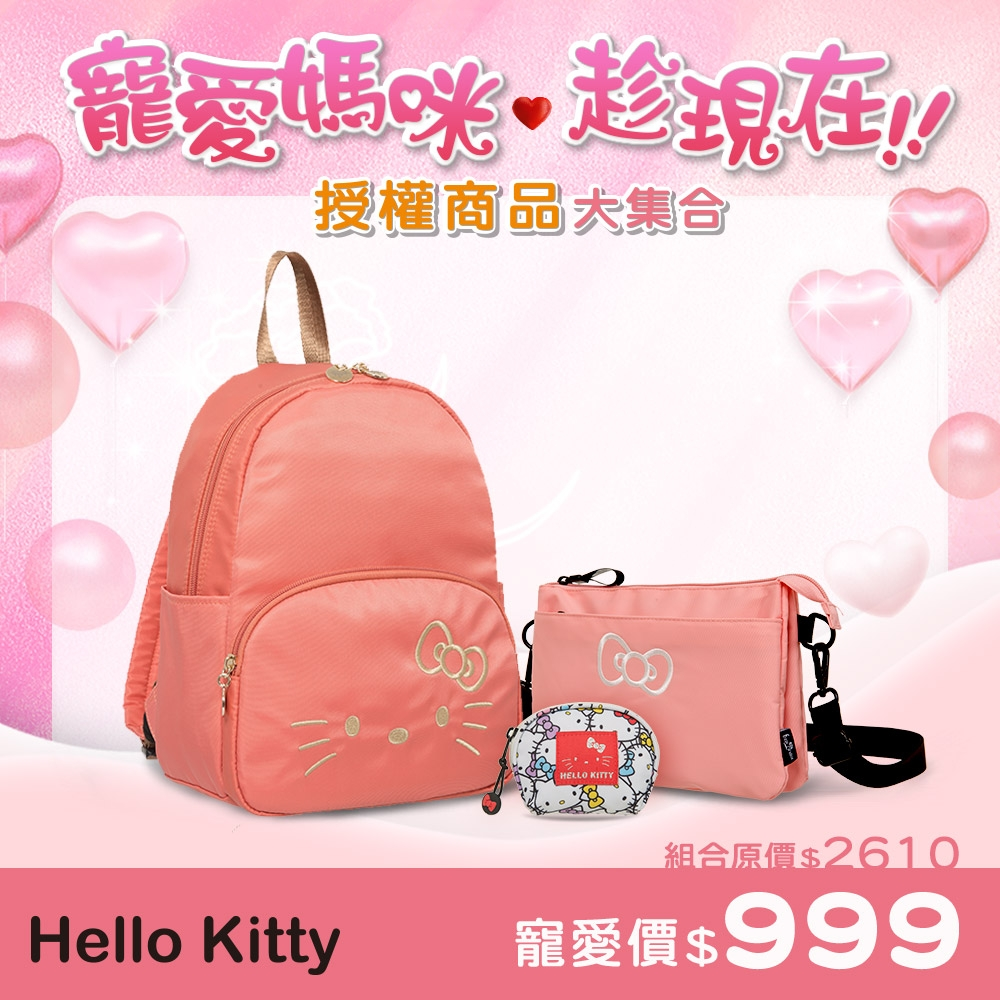 【Hello Kitty】後背包+側背包+零錢包-999 AWKT210404