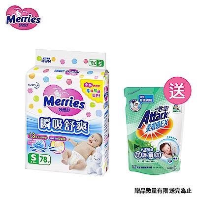 妙而舒 瞬吸舒爽紙尿褲 S 78片/包