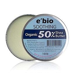 e'bio伊比歐 50%有機乳油木果油-Soothing舒緩配方 100g