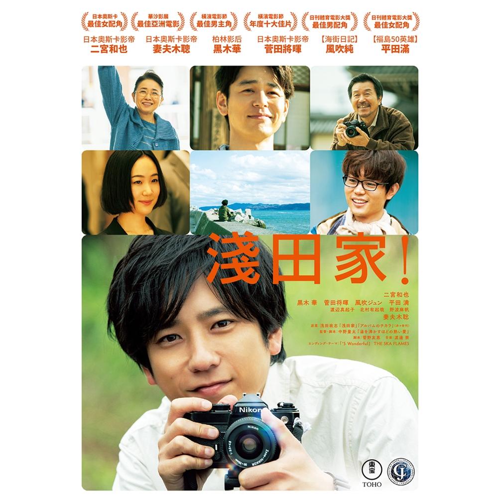 淺田家! DVD