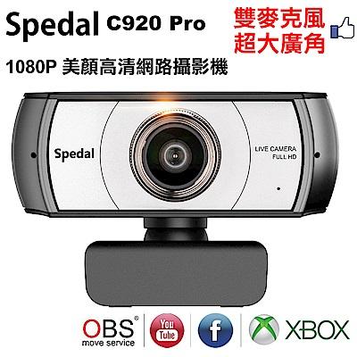 Spedal 勢必得 C920 PRO 1080P 大廣角 美顏高清網路攝影機-快速到貨