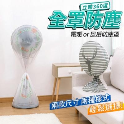 歐達家居-全罩式風扇防塵罩(長款2入)