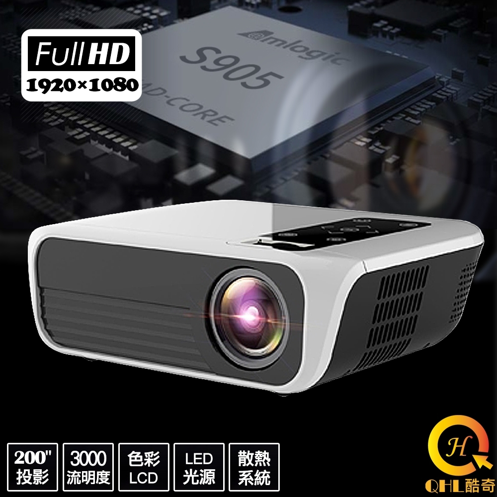 QHL 酷奇 Full HD 200吋劇院音效投影微型投影機(T500)