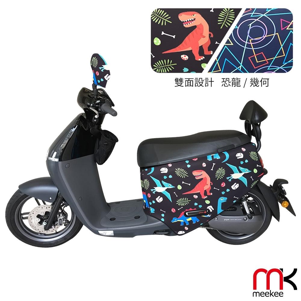 meekee GOGORO2代專用車罩/車身保護套 (恐龍+幾何)