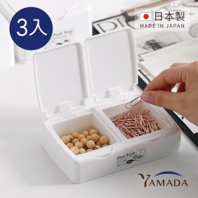日本山田YAMADA 日製一指彈蓋雙開式多用途小物收納盒-3入