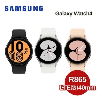 Samsung Galaxy Watch 4 智慧手錶 R865 40mm 藍芽版