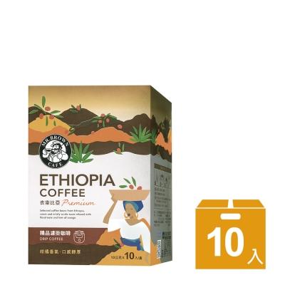 伯朗咖啡 精品濾掛咖啡-衣索比亞(10入/盒)