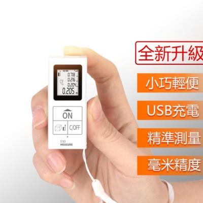 測距儀- LED迷你款(充電式)D30米-白/短款