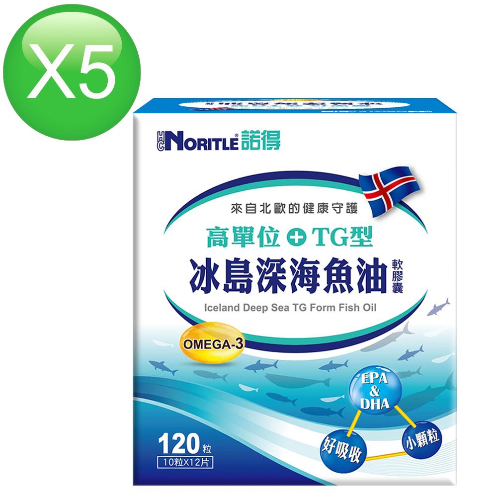 諾得高單位TG型冰島深海魚油軟膠囊120粒x5盒 @ Y!購物