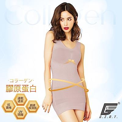 GIAT200D膠原蛋白親膚美體內搭塑衣(背心款-裸沙)