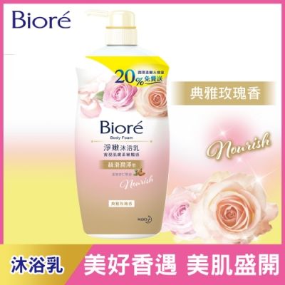 蜜妮 Biore 淨嫩沐浴乳 絲滑潤澤型-典雅玫瑰香 (1200ml)