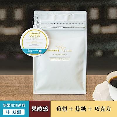 哈亞極品咖啡 快樂生活系列 瓜地馬拉 薇薇特南果 希望莊園 咖啡豆(600g)