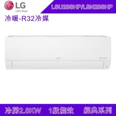 LG樂金 4.5坪 經典型雙迴轉變頻冷暖分離式冷氣LSU28SHP/LSN28SHP