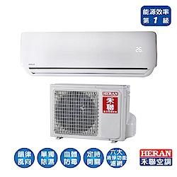 HERAN禾聯 5-7坪 變頻1對1冷暖型 HI-G41H/HO-G41H