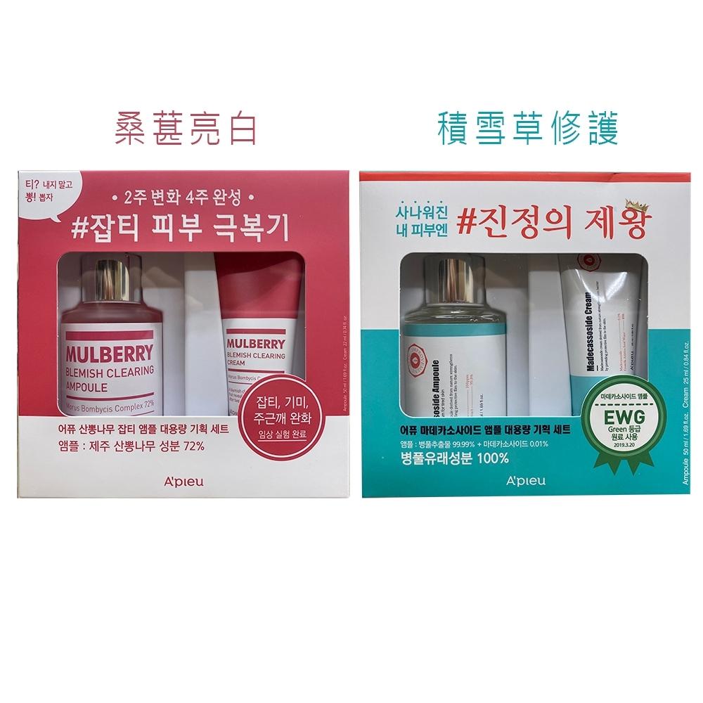 韓國APIEU 精華保濕組 (積雪草保濕 桑葚亮白 兩款任選)