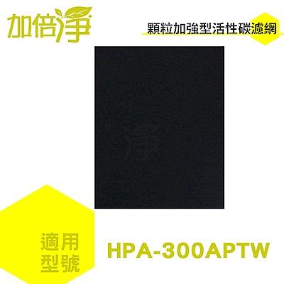 加倍淨 活性炭濾網 適用HPA-300APTW honeywell空氣清靜機 (10入)