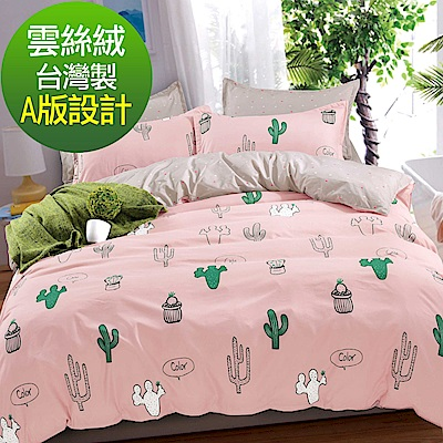 La Lune 台灣製經典超細雲絲絨雙人床包枕套3件組 沙漠風情