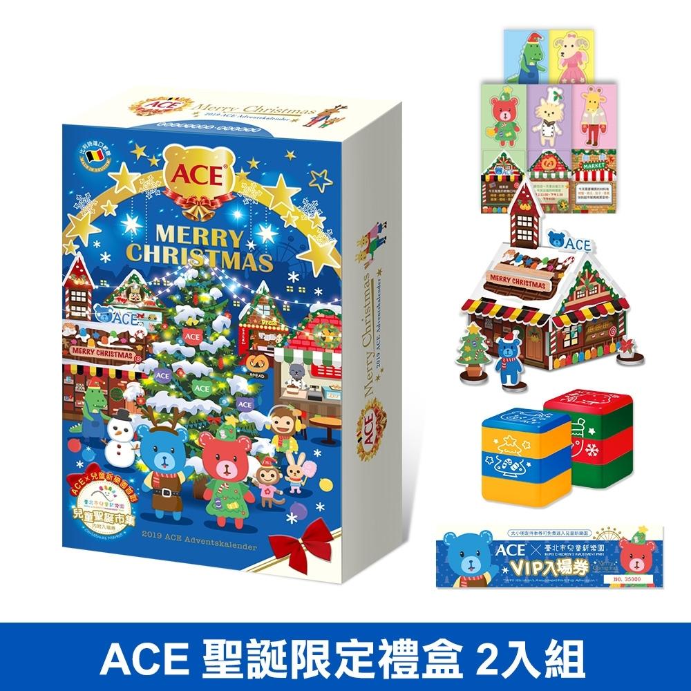 ACE軟糖 2019根特小鎮市集聖誕月曆禮盒 2入組