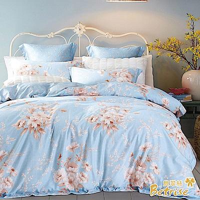 Betrise凝香懷意-藍  特大 3M專利天絲吸濕排汗八件式鋪棉兩用被床罩組
