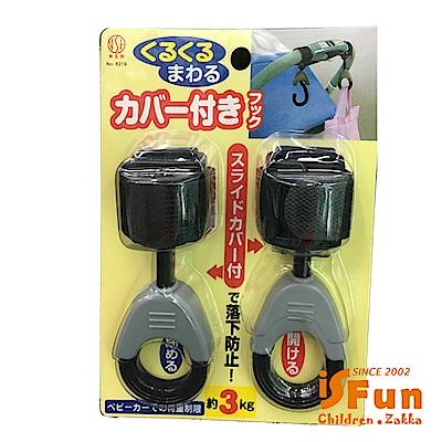 iSFun 外銷日本 嬰兒推車多功能360度掛勾 2入