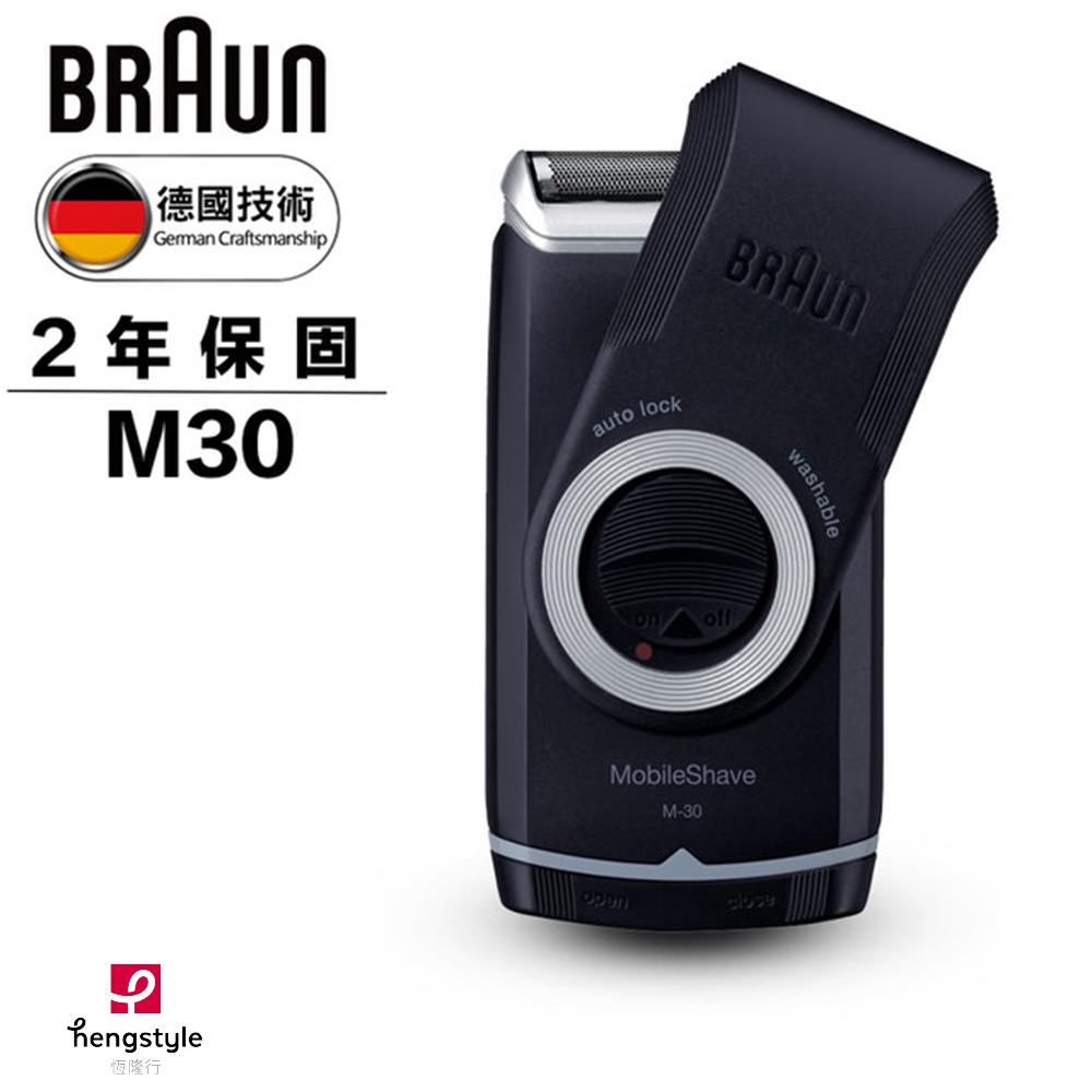德國百靈BRAUN-電池式輕便電鬍刀(M30)