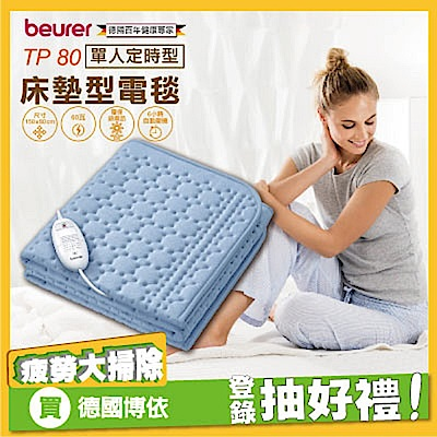 beurer德國博依 單人定時型床墊型電毯 TP80