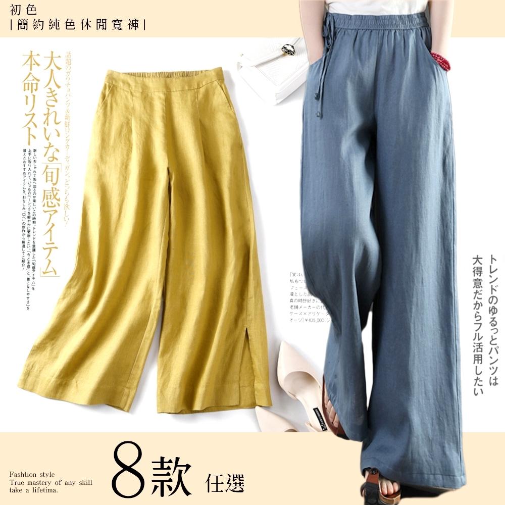 初色 簡約純色休閒寬褲-共8款-(M-2XL可選)-組