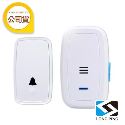 LongPing 無線門鈴 D-450 (按鈴自發電)