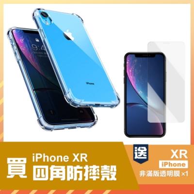 [買手機殼送保護貼] iPhone XR 透明 四角防摔氣囊手機殼 (iPhoneXR手機殼 iPhoneXR保護殼 )