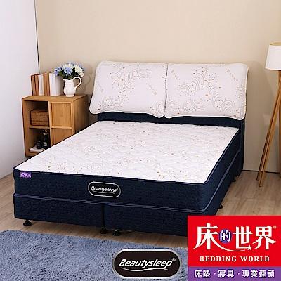 床的世界 Beauty Sleep睡美人名床-BL5 天絲針織 雙人標準獨立筒上墊
