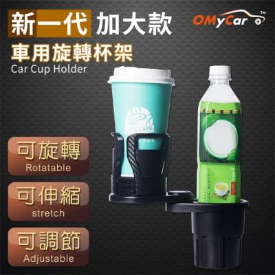 【OMyCar】新一代(加大款)車用旋轉杯架 水杯架 置物架 飲料架 手機架