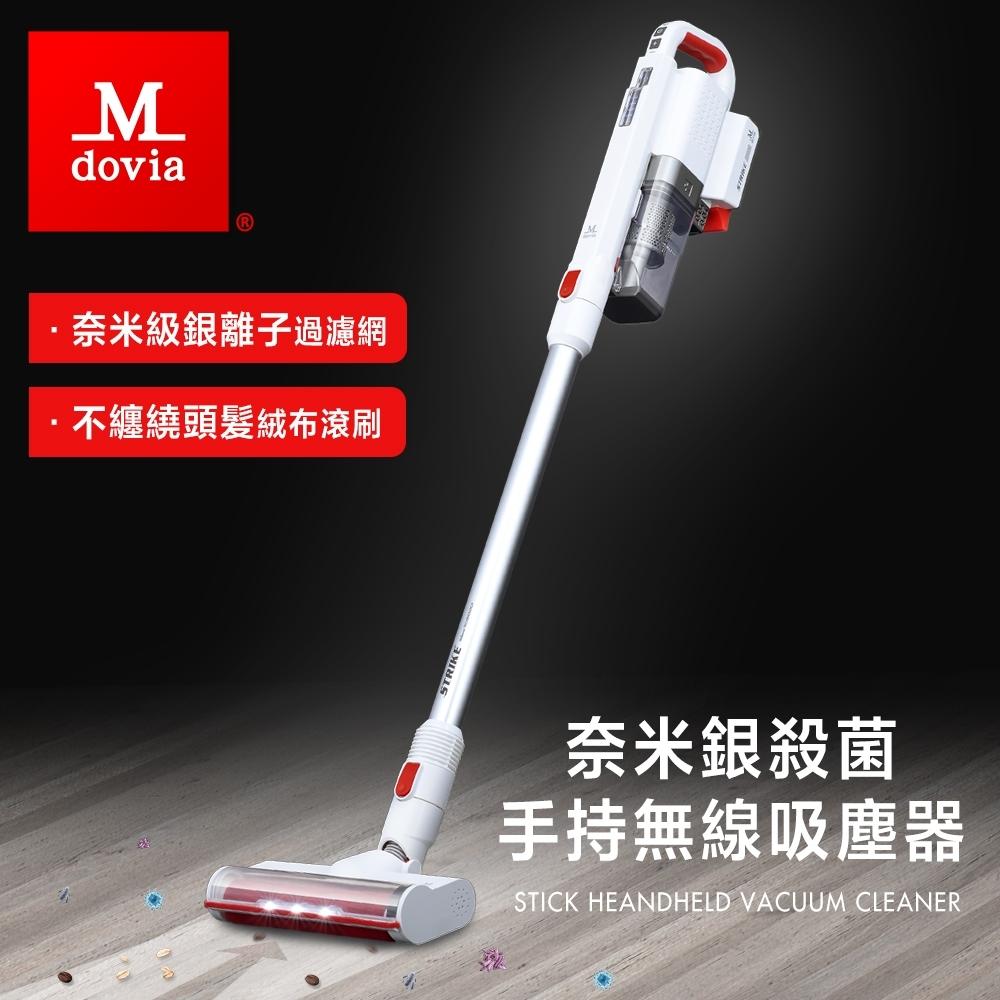 (售完不補)Mdovia 奈米銀殺菌 手持無線吸塵器