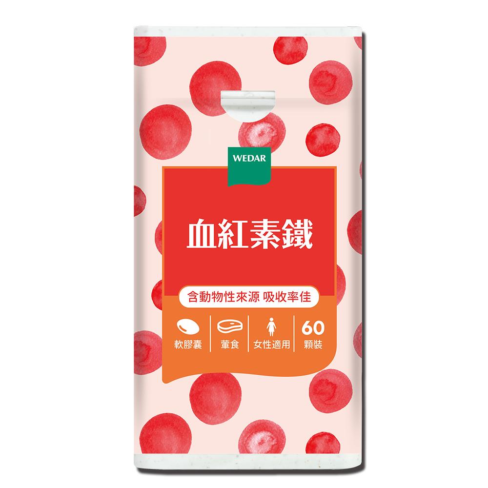 WEDAR薇達 血紅素鐵 (60顆/瓶)