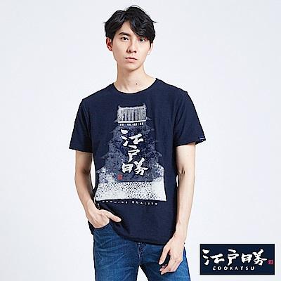 EDWIN 江戶勝 江戶古城短袖T恤-男-丈青