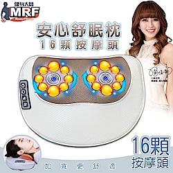 【滿999送3%】健身大師—月彎彎16顆溫熱頭舒眠按摩枕