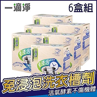 (時時樂限定)一滴淨 免浸泡省時洗衣槽劑 (200gx2入/盒) 6盒組