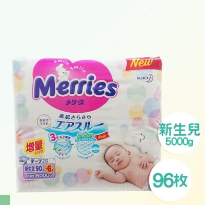 日本境內版 MERRIES 增量型 紙尿布x2包/箱(NB/S/M/L尺寸可選)