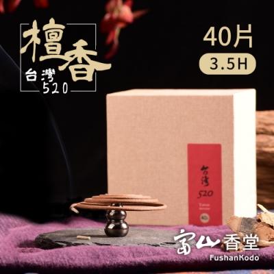 富山香堂 台灣老山檀520 3.5H 盤香40片精裝盒 肖楠 檀木 招財 開運