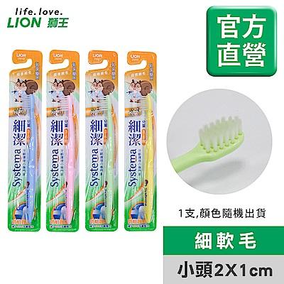日本獅王LION細潔兒童牙刷(園兒用)3~6歲(顏色隨機出貨)