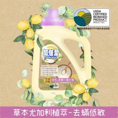 加倍潔 洗衣液體小蘇打皂 去蹣配方 2400gm/瓶