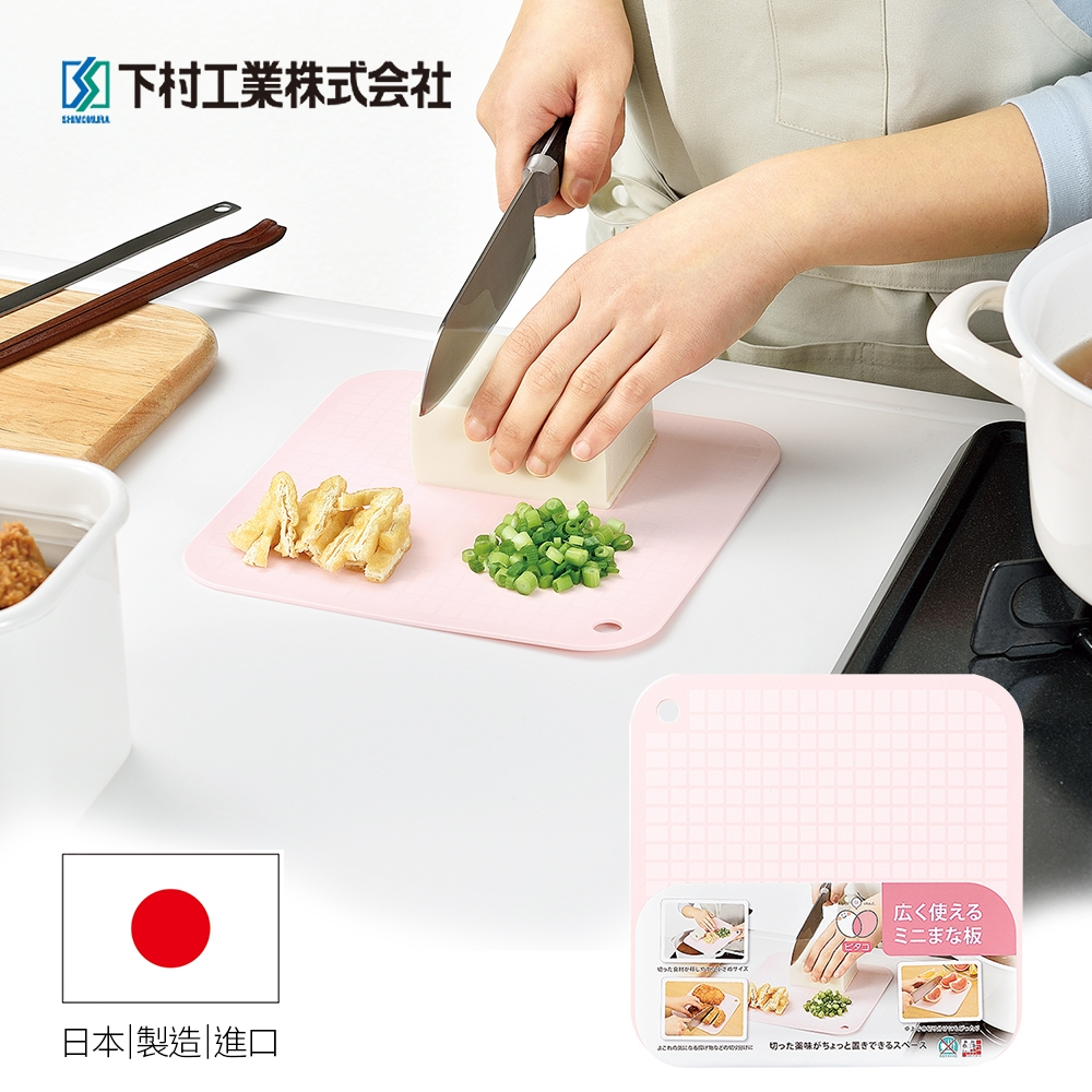 日本下村工業Shimomura 粉色格狀軟質砧板21cm PC-604