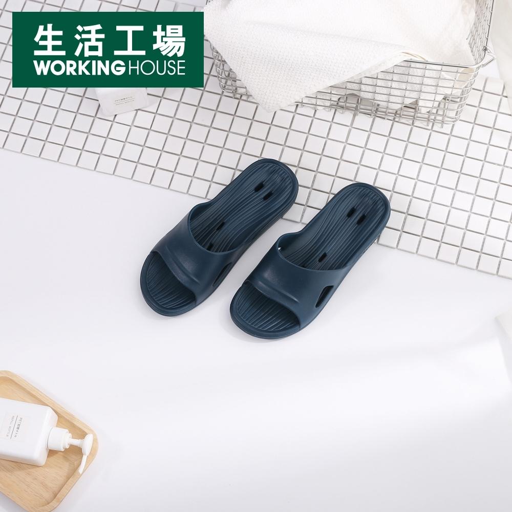 【SALE優惠大解封↓3折起-生活工場】動態氣流深藍浴室拖(S/M/L)