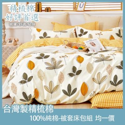 (限時下殺) La Lune台灣製精梳棉床包被套組 單/雙/大均價