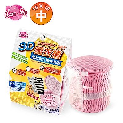 創意達人CareShe全防護3D立體洗衣袋(中)2入